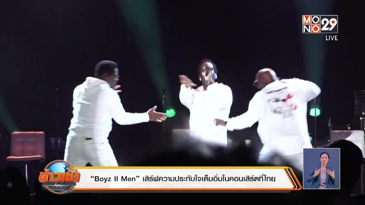"""""""Boyz II Men"""" เสิร์ฟความประทับใจเต็มอิ่มในคอนเสิร์ตที่ไทย"""