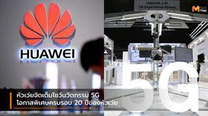 Huawei ประเทศไทย จัดเต็มโชว์นวัตกรรม 5G และสมาร์ทอีโคซิสเต็มครบวงจร