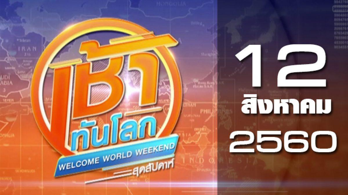 เช้าทันโลก สุดสัปดาห์ Welcome World Weekend 12-08-60