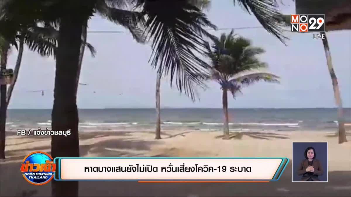 หาดบางแสนยังไม่เปิด หวั่นเสี่ยงโควิค-19 ระบาด