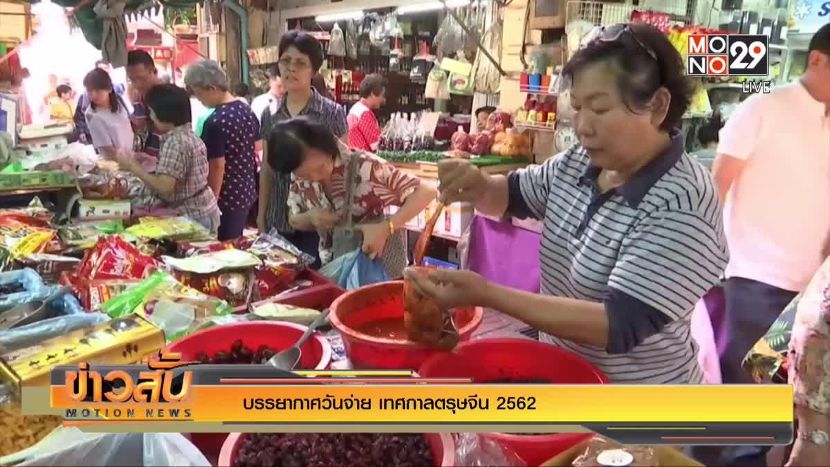 บรรยากาศวันจ่าย เทศกาลตรุษจีน 2562