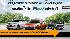 Mitsubishi ยืนยัน Triton และ Pajero Sport รองรับน้ำมันไบโอดีเซล B20