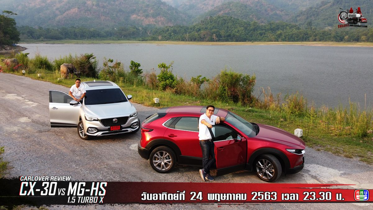 MAZDA CX-30 VS MG HS 1.5 Turbo X EP.1