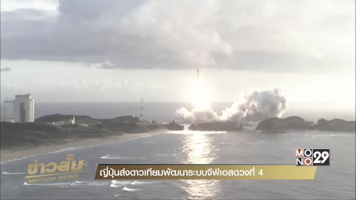 ญี่ปุ่นส่งดาวเทียมพัฒนาระบบจีพีเอสดวงที่ 4