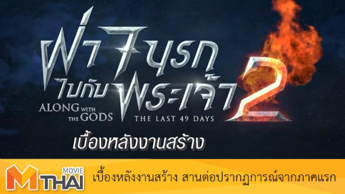 เบื้องหลังงานสร้าง สานต่อปรากฏการณ์จากภาคแรก Along with the Gods: The Last 49 Days ฝ่า 7 นรกไปกับพระเจ้า 2