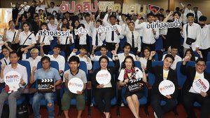 กสทช. & MThai เดินสายชวนนักศึกษา ส่งผลงานหนังสั้น อัปคลิปฯ 5 ทั่วประเทศ