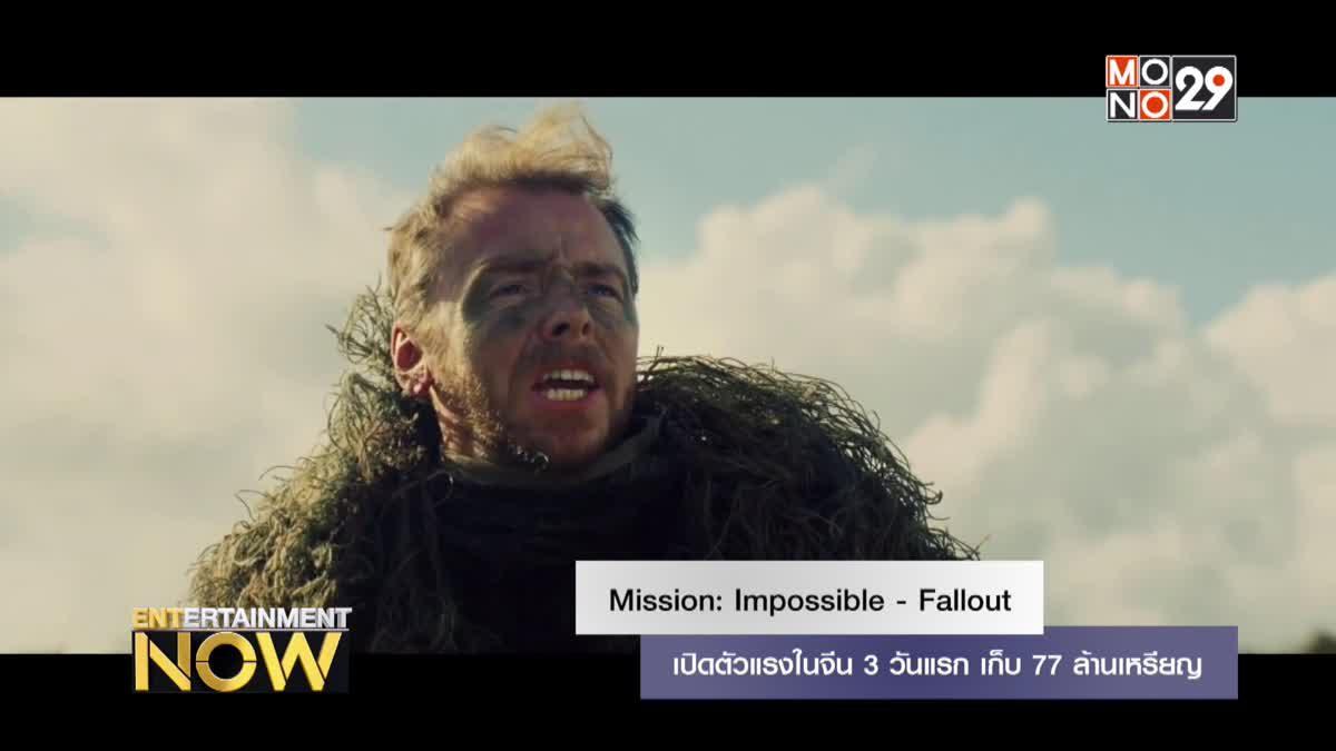 Mission: Impossible - Fallout เปิดตัวแรงในจีน 3 วันแรก เก็บ 77 ล้านเหรียญ