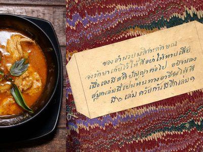 เปิดบันทึกสูตรอาหาร พ.ศ. 2475 ของคุณตา