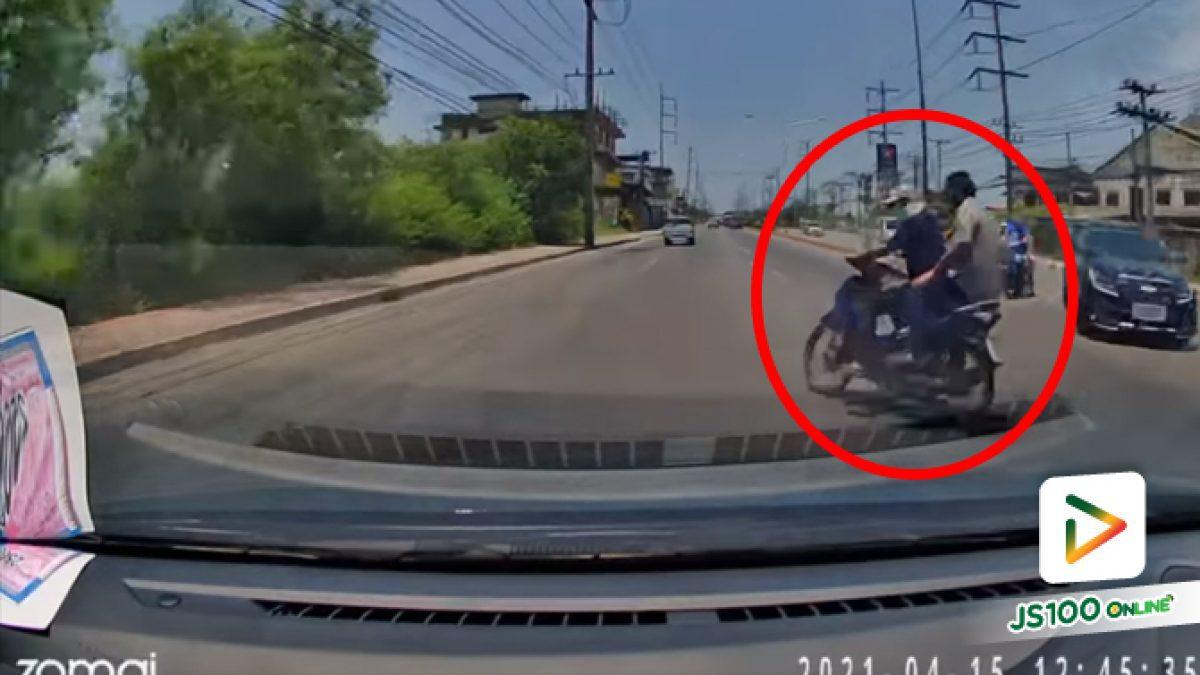 ขี่พรวดออกมาไม่ดูรถทางตรงเลย ถ้าหักหลบไม่ทันทำไง?? (15/04/2021)
