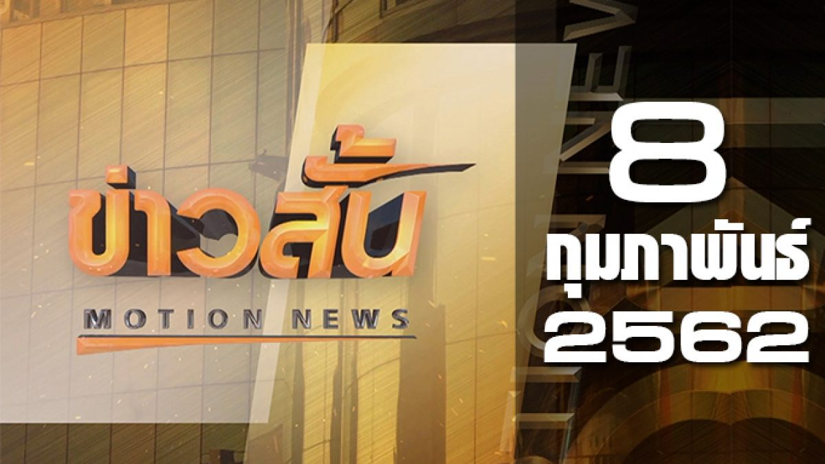ข่าวสั้น Motion News Break 1 08-02-62