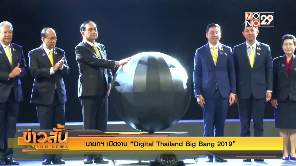 """นายกฯ เปิดงาน """"Digital Thailand Big Bang 2019"""""""