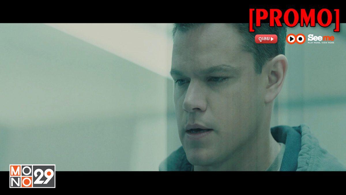 The Bourne Ultimatum ปิดเกมล่าจารชน คนอันตราย (ภาค 3) [PROMO]