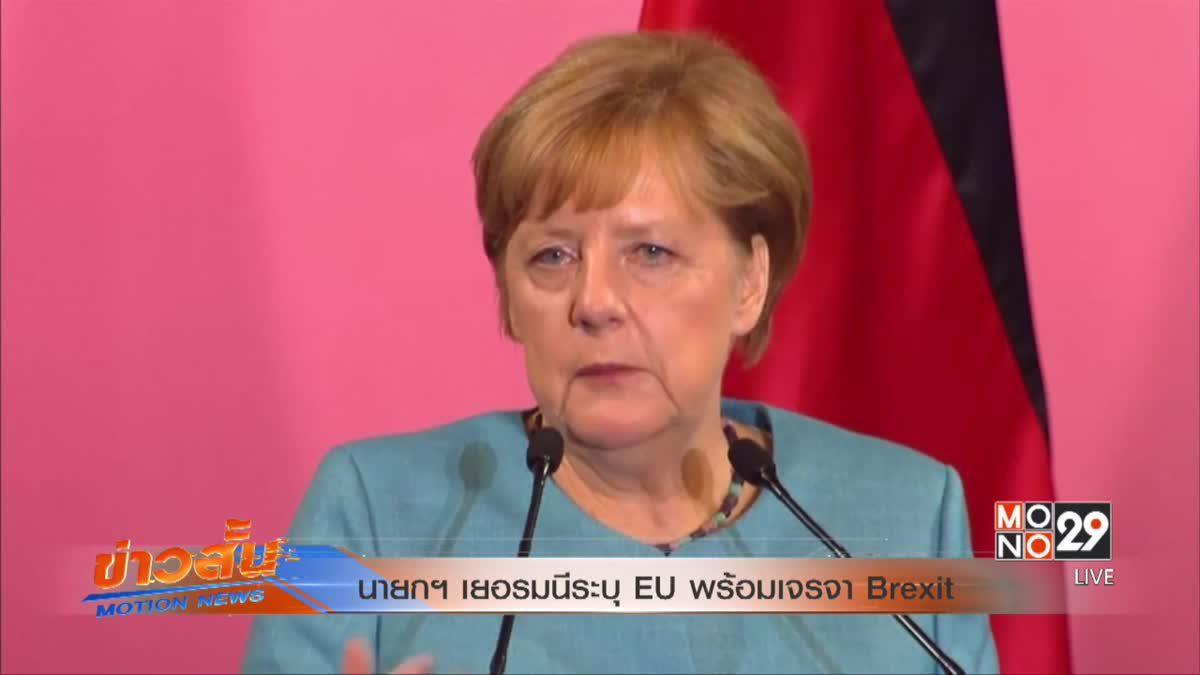 นายกฯ เยอรมนีระบุ EU พร้อมเจรจา Brexit