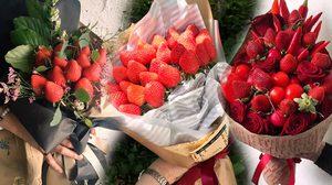 ไอเดียของขวัญวาเลนไทน์ ช่อดอกไม้สตรอว์เบอร์รี สวยอร่อย