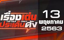 เรื่องเด่นประเด็นดัง Top Talk Daily 13-05-63