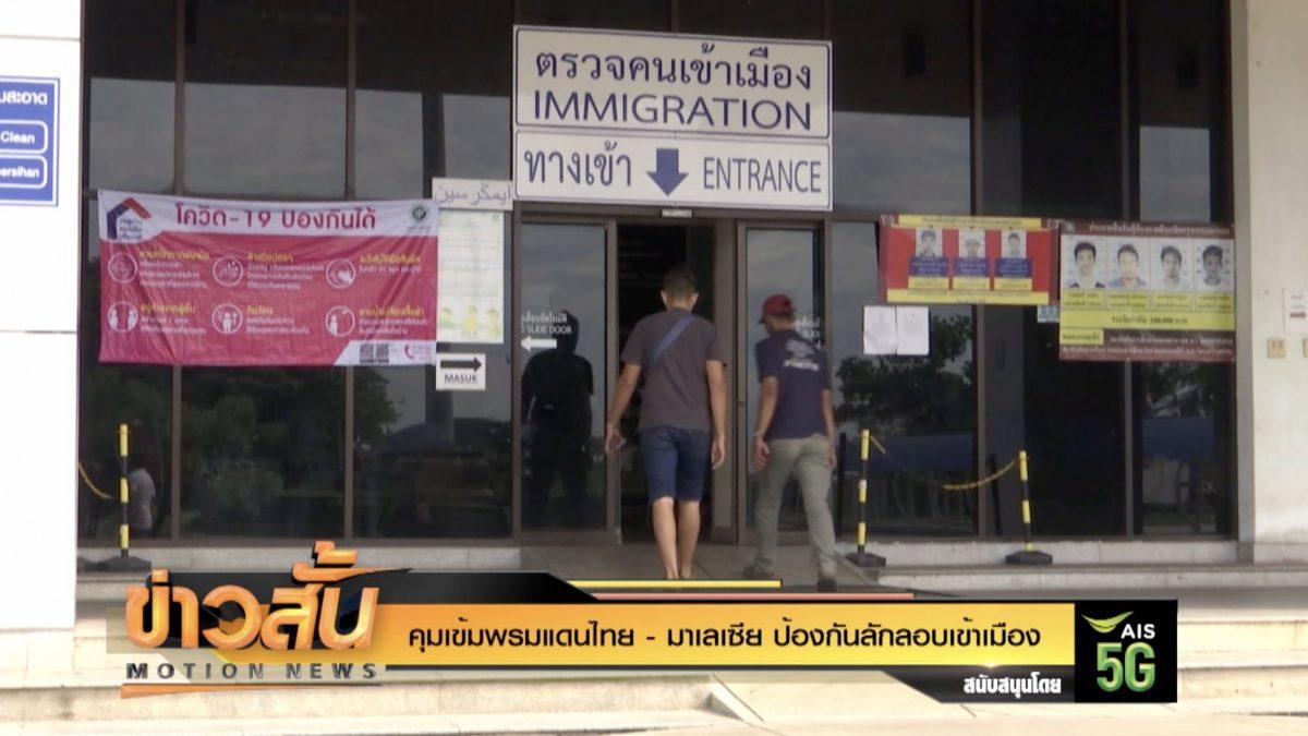 คุมเข้มพรมแดนไทย-มาเลเซียป้องกันลักลอบเข้าเมือง
