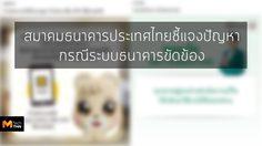 สมาคมธนาคารประเทศไทยชี้แจงปัญหา กรณีระบบธนาคารขัดข้องจนใช้งานตู้ ATM ไม่ได้