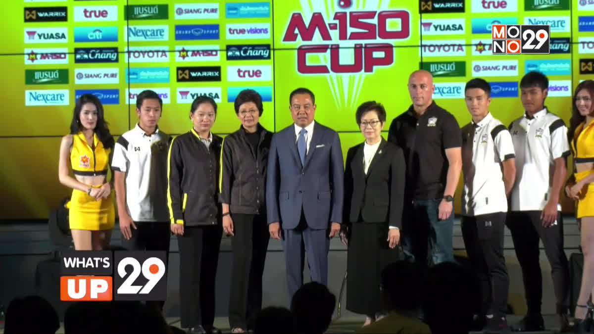 M-150 จัดงานแถลงข่าวและจับสลากแบ่งสาย การแข่งขันฟุตบอล M-150 Cup 2017
