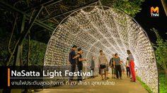"""""""NaSatta Light Festival"""" งานไฟประดับสุดอลังการ ที่ ณ สัทธา อุทยานไทย"""