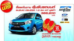 จองปั๊บรับโชคกับงาน FAST Auto Show Thailand 2016