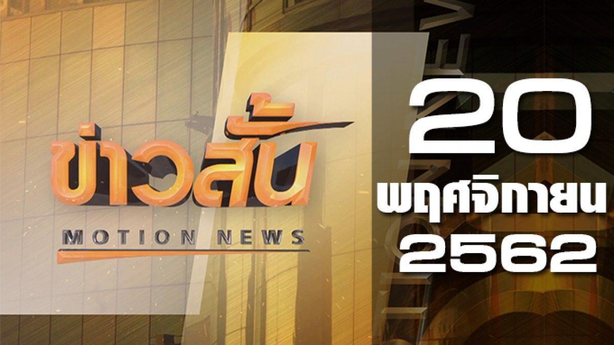 ข่าวสั้น Motion News 20-11-62