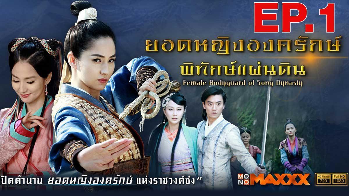 ยอดหญิงองครักษ์พิทักษ์แผ่นดิน ตอนที่ 1 : Female Bodyguard of Song Dynasty Ep.1