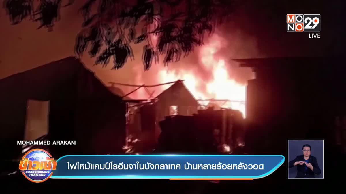 ไฟไหม้แคมป์โรฮีนจาในบังกลาเทศ บ้านหลายร้อยหลังวอด