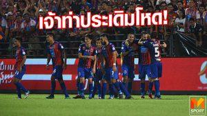 ผลบอล : เจ้าท่าโหด! การท่าเรือ ประเดิมไทยลีกต้อน พัทยา 10 คน 3-0