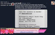 คนบันเทิงพร้อมใจเคียงข้างผู้ประท้วง #BlackLivesMatter