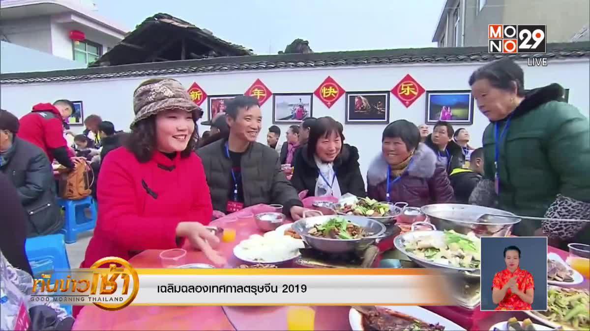 เฉลิมฉลองเทศกาลตรุษจีน 2019
