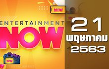 Entertainment Now 21-05-63