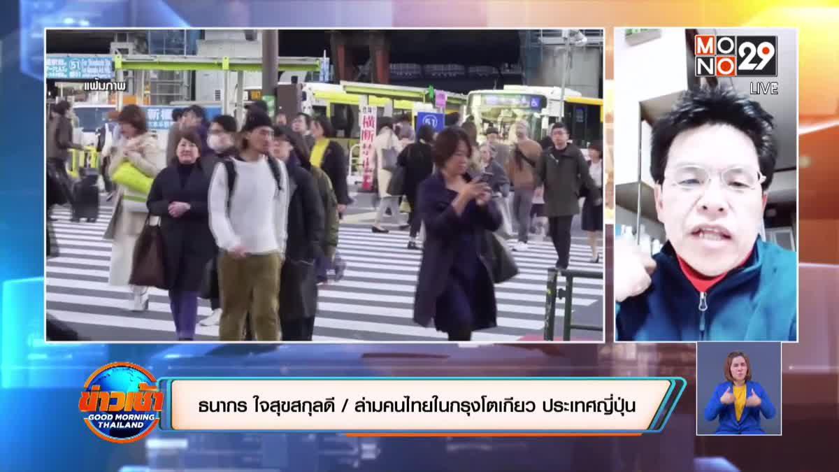 ล่ามชาวไทยในญี่ปุ่น แนะนักท่องเที่ยวเลื่อนเดินทาง