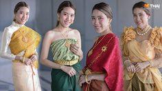 10 ไอเดีย แต่งชุดไทย ไปเที่ยวงานอุ่นไอรักคลายความหนาว แบบใส่ง่ายแถมสวยด้วย