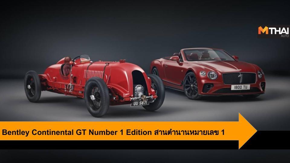 Bentley Continental GT Number 1 Edition ฉลองความเป็นหนึ่งจากอดีต สู่ปัจจุบัน