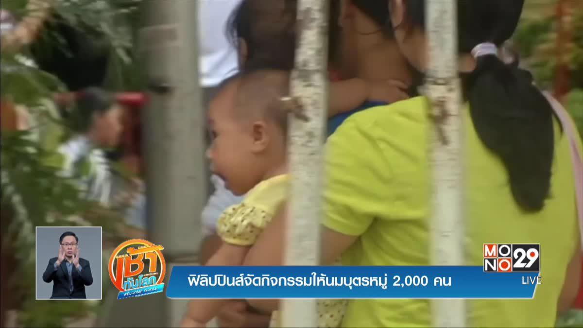 ฟิลิปปินส์จัดกิจกรรมให้นมบุตรหมู่ 2,000 คน