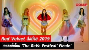 Red Velvet ปิดท้ายความอลังการของปี 2019 ด้วยอัลบั้มใหม่ ''The ReVe Festival' Finale' พร้อมเพลงเปิดตัว 'Psycho'