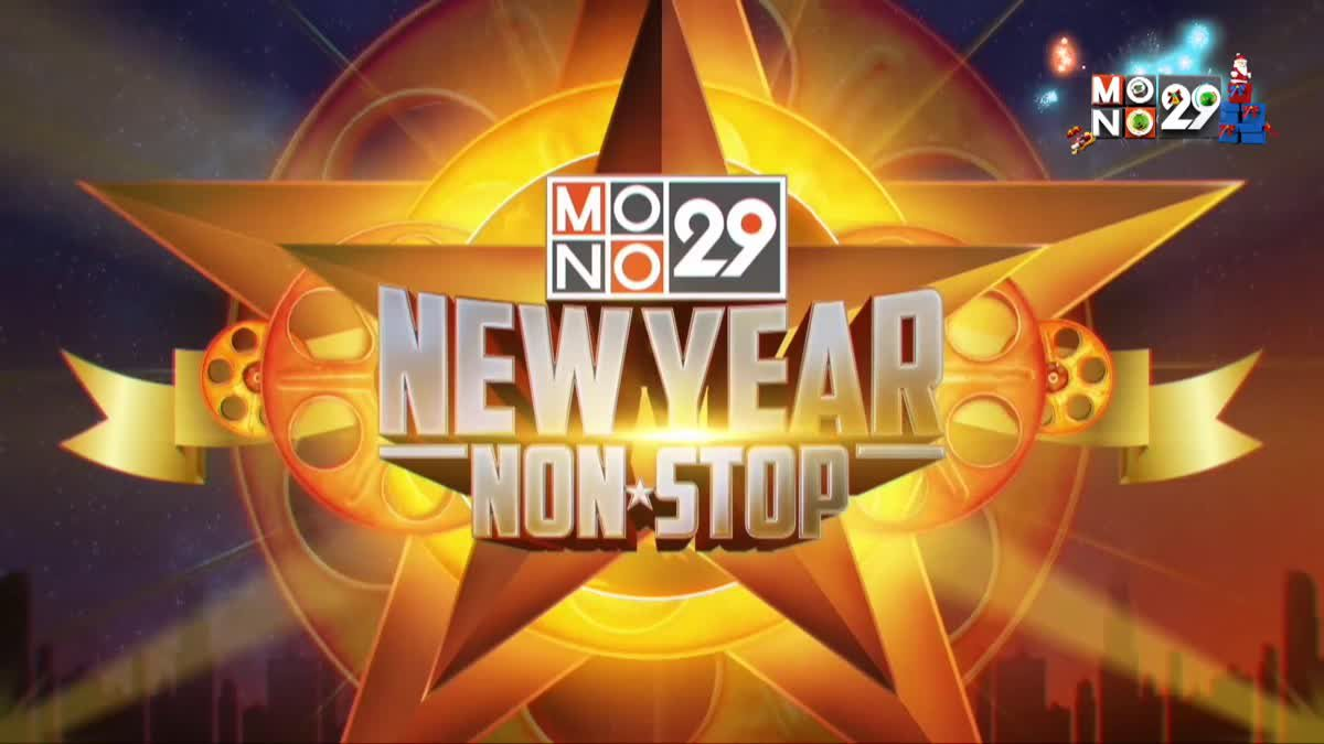 Mono29 New Year Non-Stop