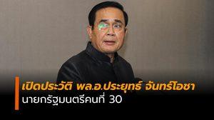 เปิดประวัติ พล.อ.ประยุทธ์ จันทร์โอชา นายกรัฐมนตรีคนที่ 30