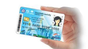 ข่าวดี! ผู้ถือบัตรสวัสดิการแห่งรัฐ เที่ยวฟรี 3 เดือน!!