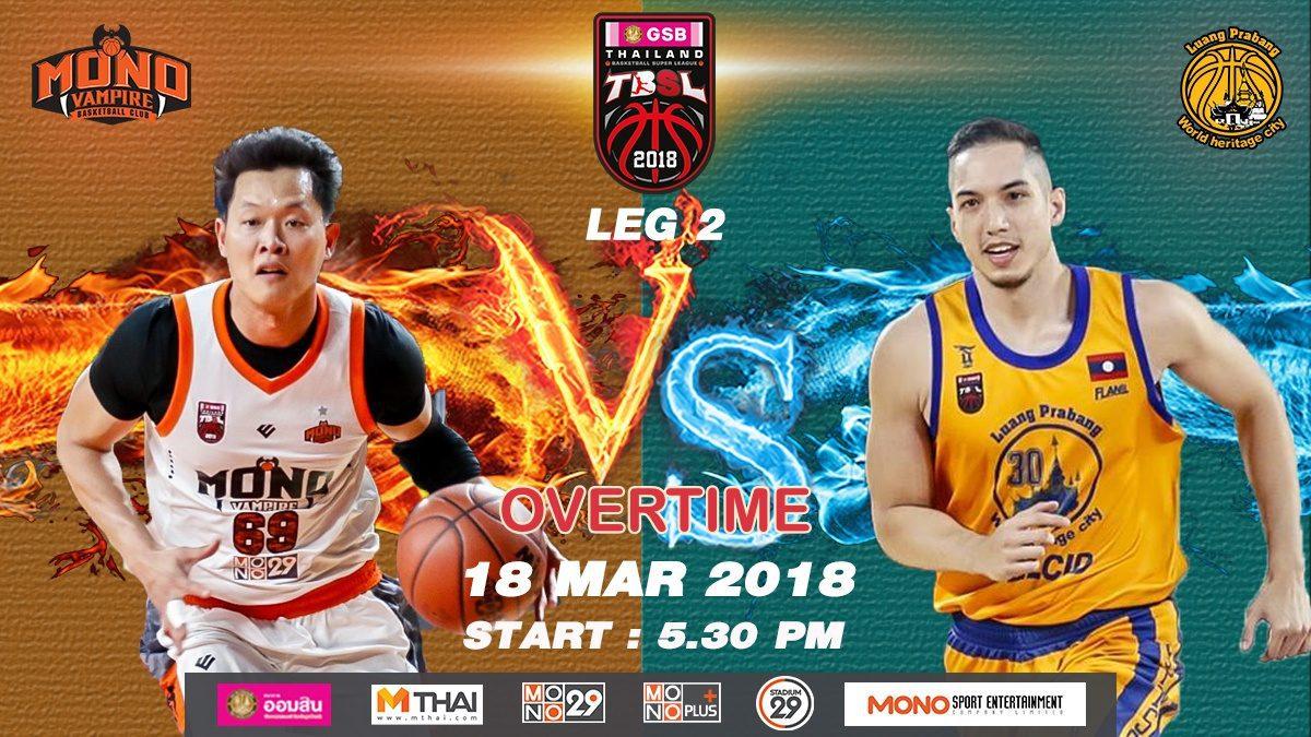 Over Time  Mono Vampire  (THA)  VS  Luang Prabang (LAO) : GSB TBSL 2018 (LEG2) 18 Mar 2018