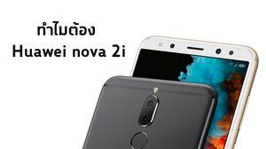 ทำไมต้อง Huawei nova 2i มือถือ 4 กล้อง มันน่าสนใจยังไง!?
