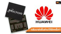 บริษัทผลิตชิปหน่วยความจำ Micron กลับมาทำธุรกิจกับ Huawei ต่อ !!