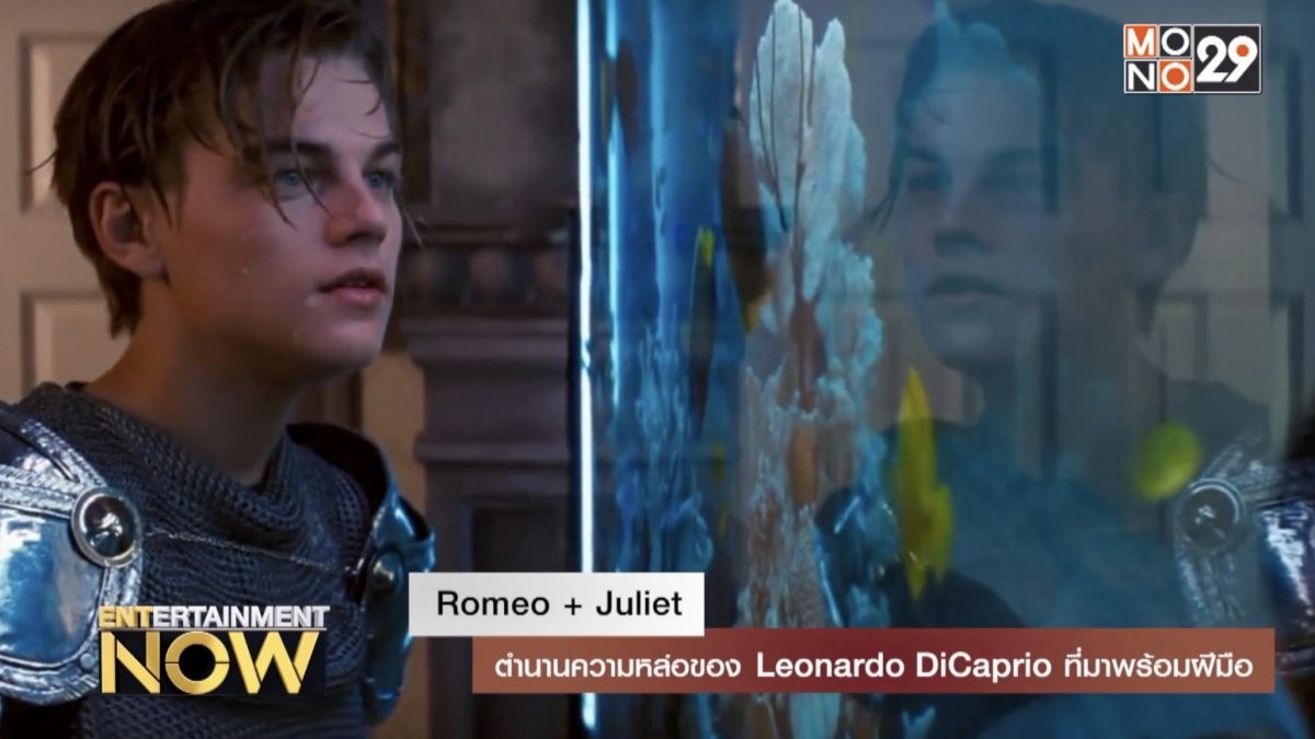 Romeo + Juliet ตำนานความหล่อของ Leonardo DiCaprio ที่มาพร้อมฝีมือ