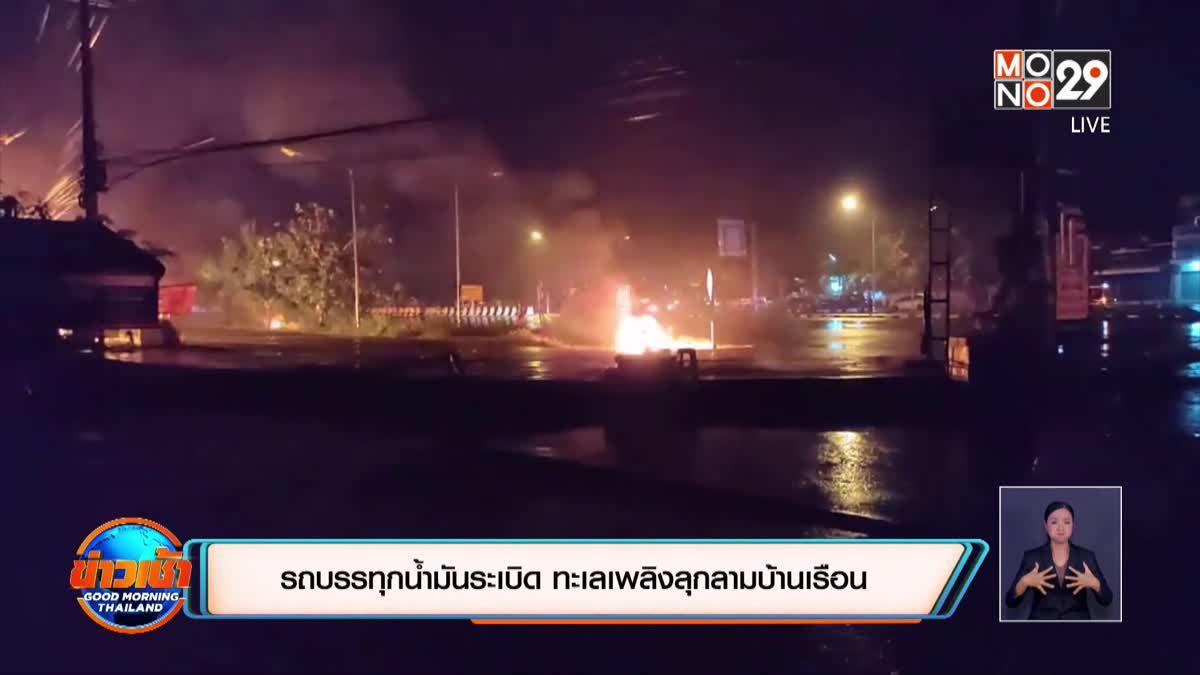 รถบรรทุกน้ำมันระเบิด ทะเลเพลิงลุกลามบ้านเรือน