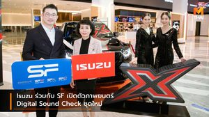 Isuzu ร่วมกับ SF เปิดตัวภาพยนตร์ Digital Sound Check ชุดใหม่