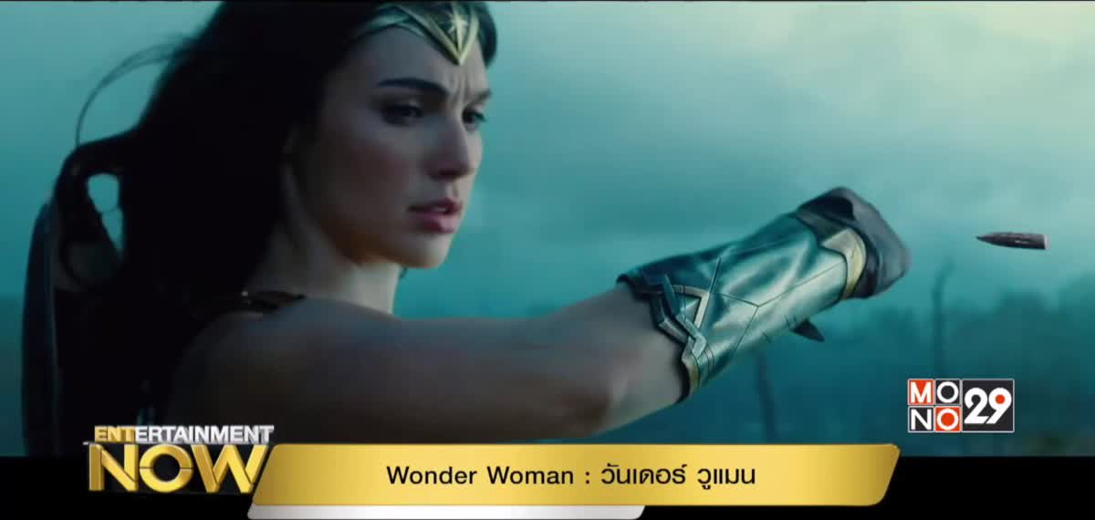 Movie Review : Wonder Woman