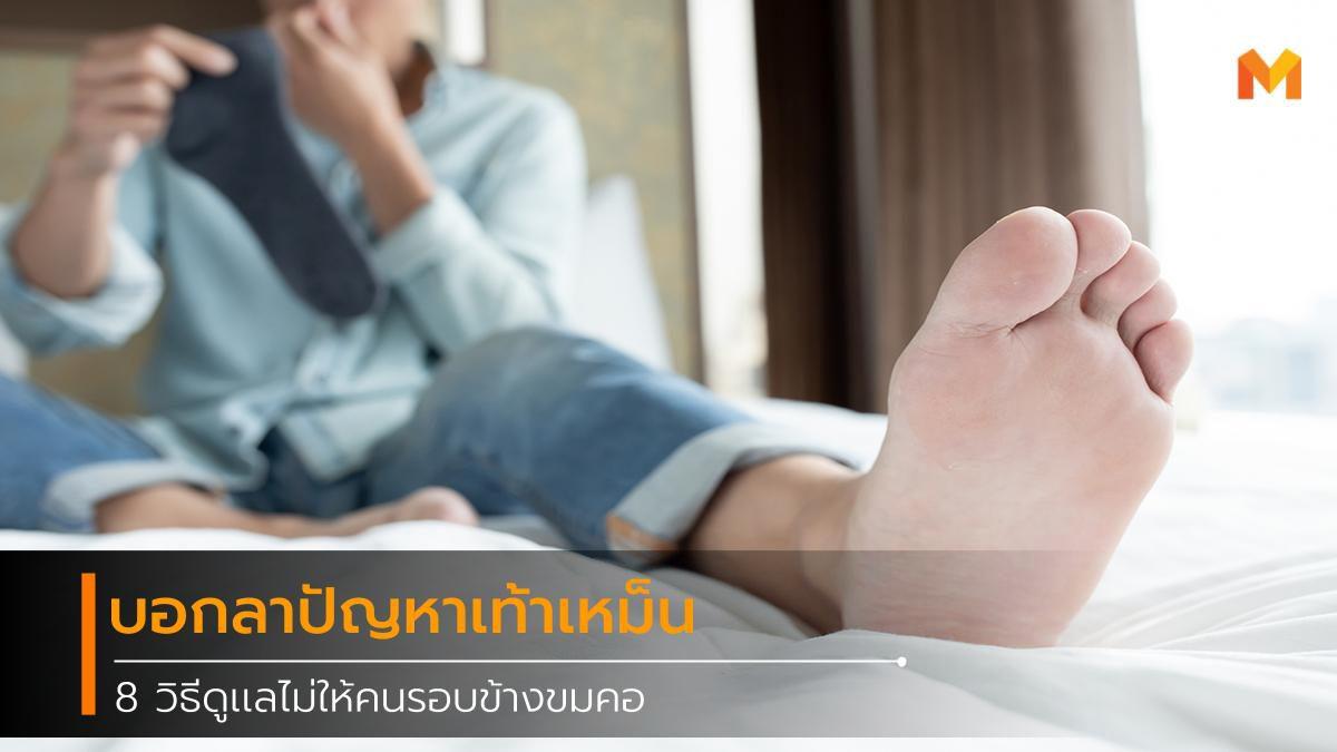 บอกลาปัญหา เท้าเหม็น กับ 8 วิธีดูเเลไม่ให้คนรอบข้างขมคอเมื่อได้กลิ่น