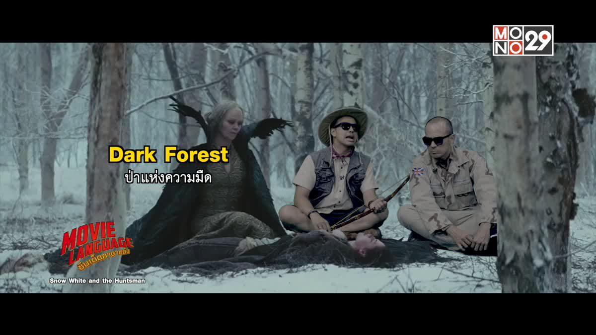 Movie Language ซีนเด็ดภาษาหนัง จากภาพยนตร์เรื่อง Snow White and the Huntsman