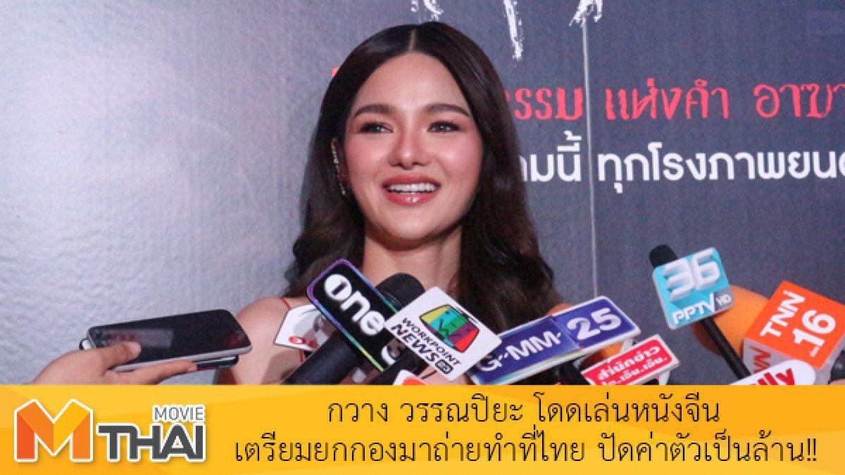 กวาง วรรณปิยะ โดดเล่นหนังจีนเตรียมยกกองมาถ่ายทำที่ไทย ปัดค่าตัวเป็นล้าน!!