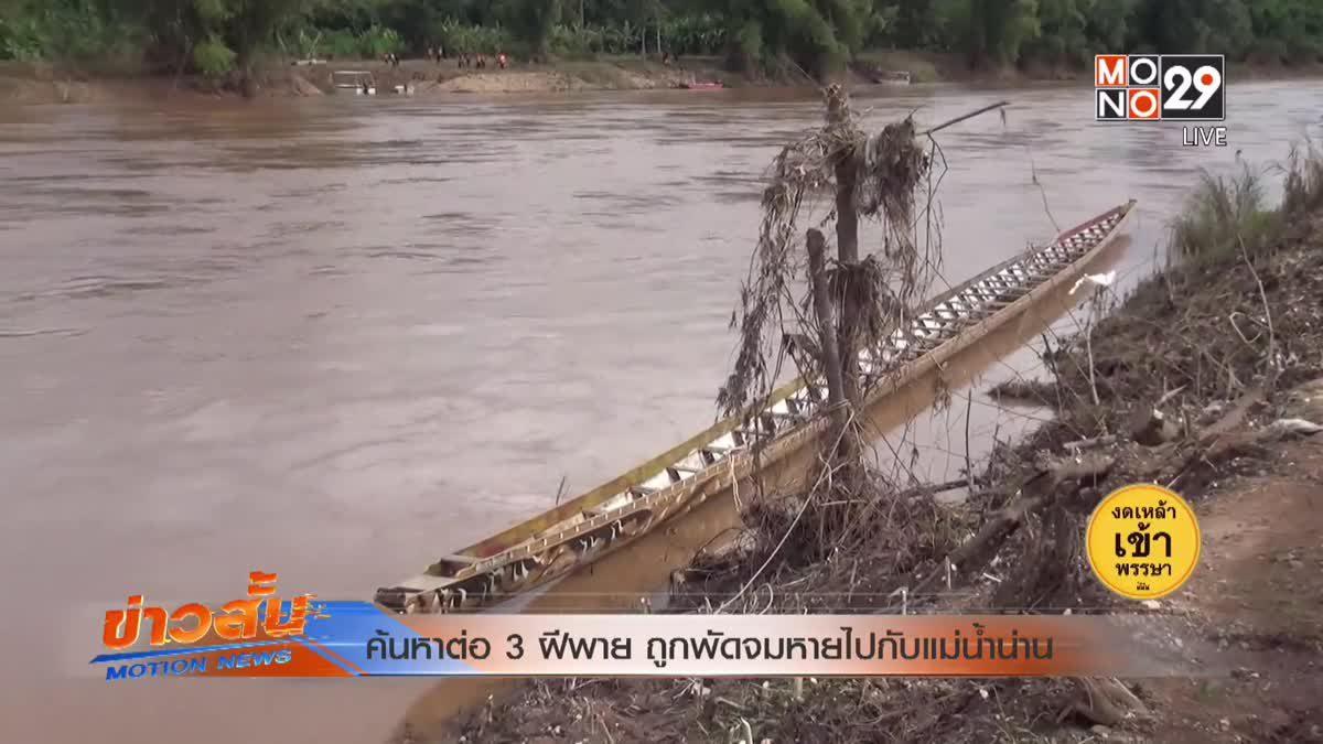 ค้นหาต่อ 3 ฝีพาย ถูกพัดจมหายไปกับแม่น้ำน่าน